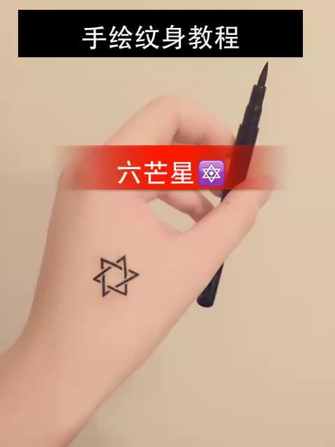 手绘纹身教程 六芒星