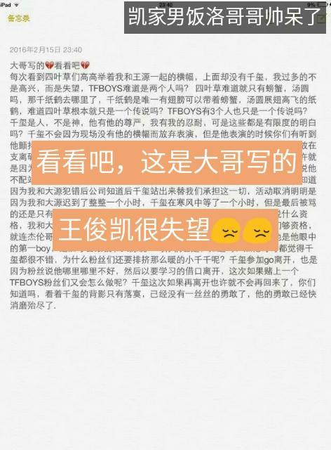 王源的甜品汤圆 (o7829658) @王俊凯我浪够了带我回家吧(o16678908)