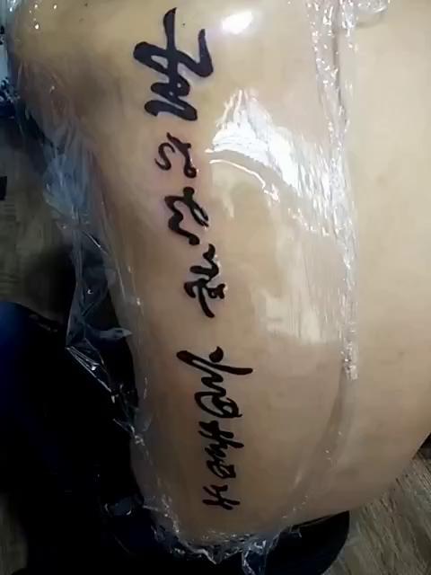 书法纹身作品,喜欢的朋友双击发大财