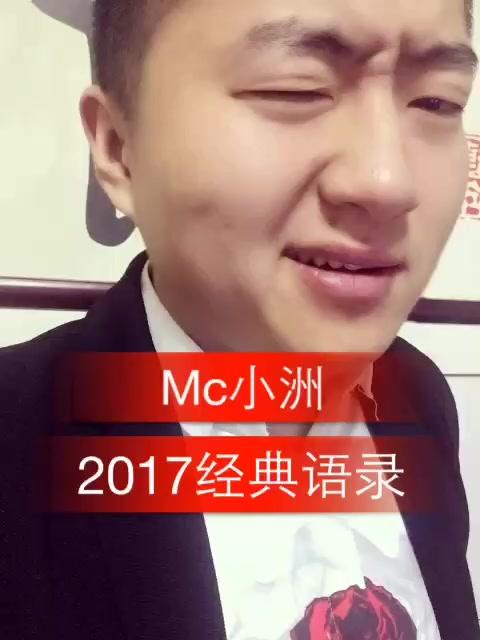 mc小洲2017经典语录片段