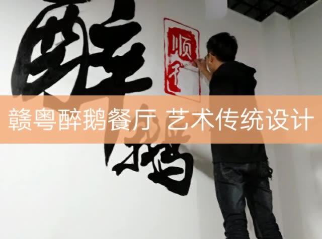 """承接墙绘的时候,自己连""""醉鹅""""是什么都不知道!"""