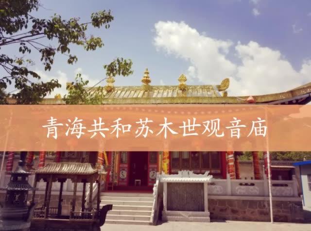 青海省湟中县共和镇苏木世观音庙