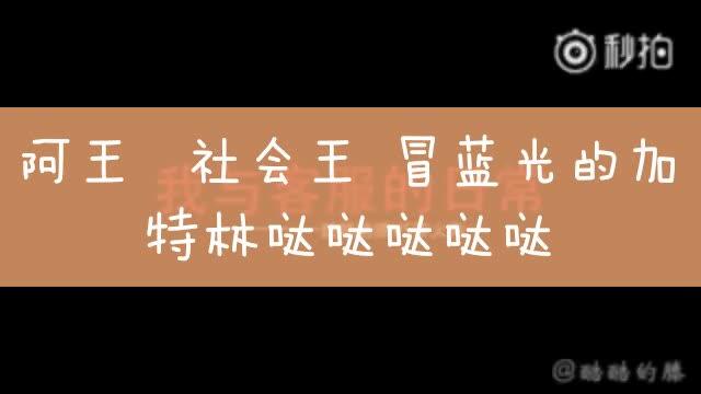 阿王 社会王 冒蓝光的加特林哒哒哒哒哒图片